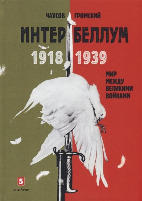 Чаусов А., Громский А. Интербеллум 1918-1939 Мир между великими войнами