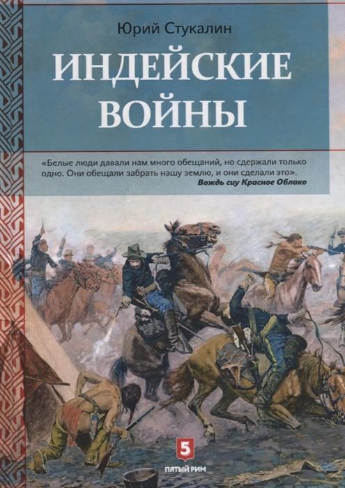 Стукалин Ю. Индейские войны Как был завоеван Дикий Запад