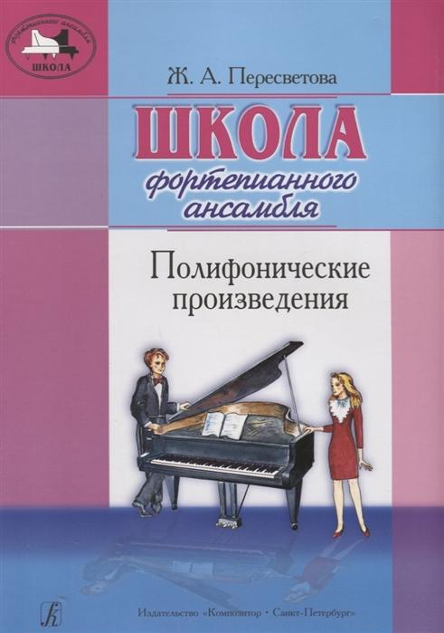 Школа фортепианного ансамбля Полифонические произведения