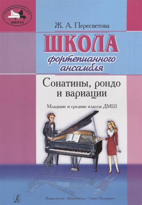Школа фортепианного ансамбля Сонатины рондо и вариации