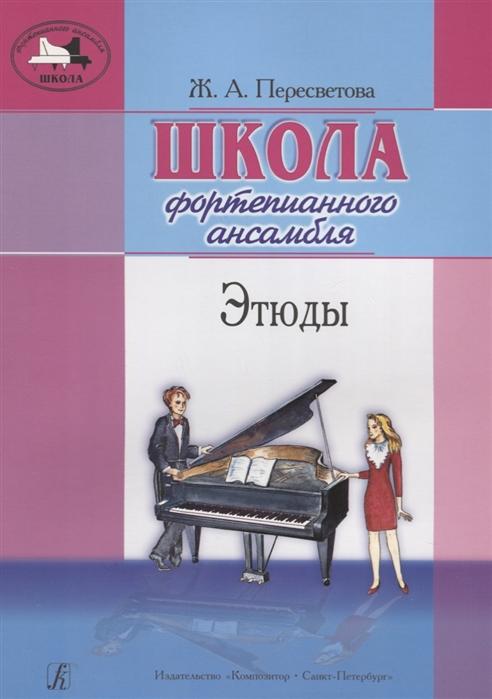 Школа фортепианного ансамбля Этюды