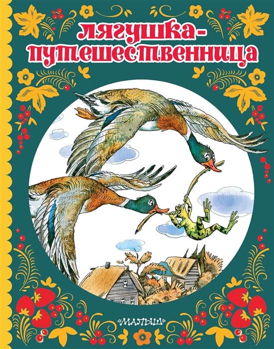 купить Гаршин В., Мамин-Сибиряк Д. и др. Лягушка-путешественница недорого