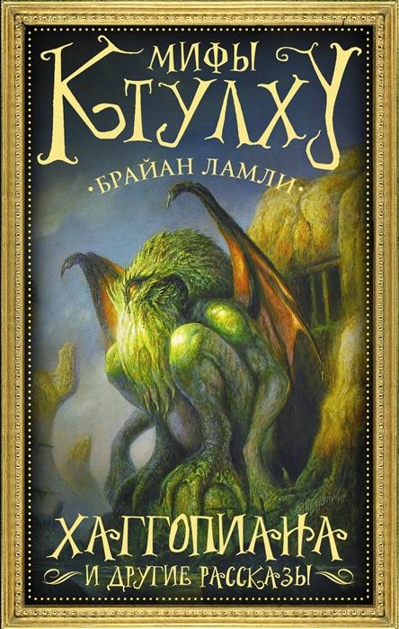 Ламли Б. Мифы Ктулху Хаггопиана и другие рассказы путешествие по транссибу с джоанной ламли