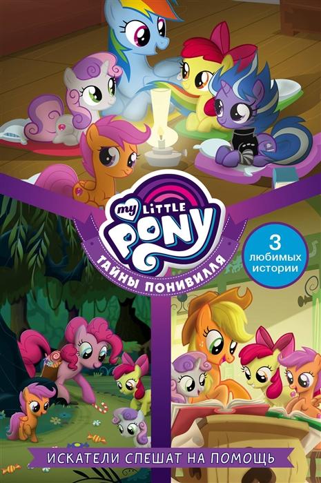 Купить Мой маленький пони Тайны Понивилля Искатели спешат на помощь, АСТ, Сказки