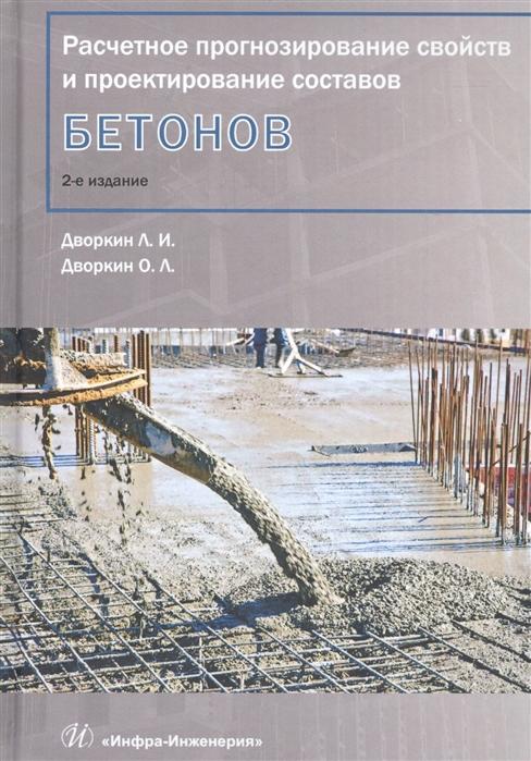 Дворкин Л., Дворкин О. Расчетное прогнозирование свойств и проектирование составов бетонов Учебное пособие цены