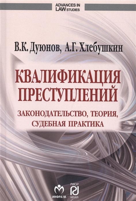 Дуюнов В., Хлебушкин А. Квалификация преступлений законодательство теория судебная практика