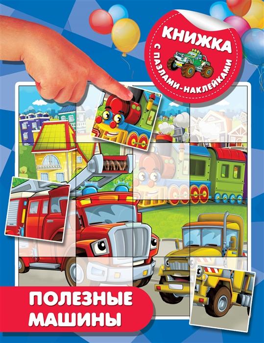 Купить Полезные машины, АСТ, Книги с наклейками
