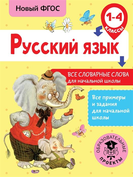 Анашина Н. Русский язык 1-4 классы Все словарные слова для начальной школы аст русский язык словарные слова