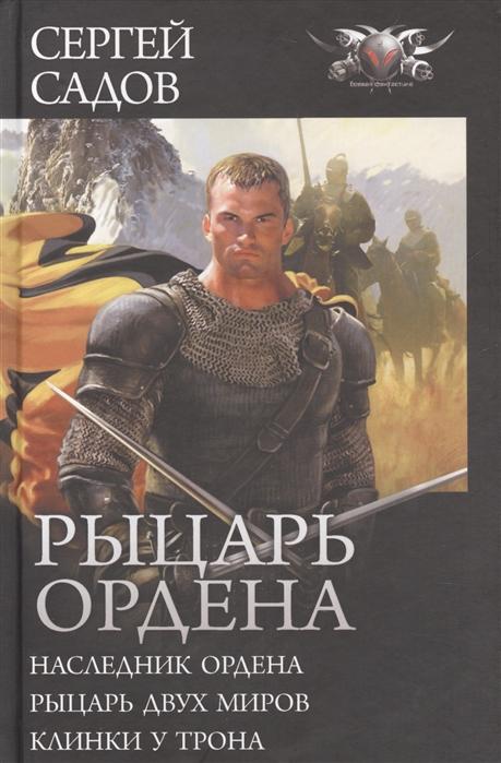 Фото - Садов С. Рыцарь Ордена с и зверев рыцарь ордена нквд
