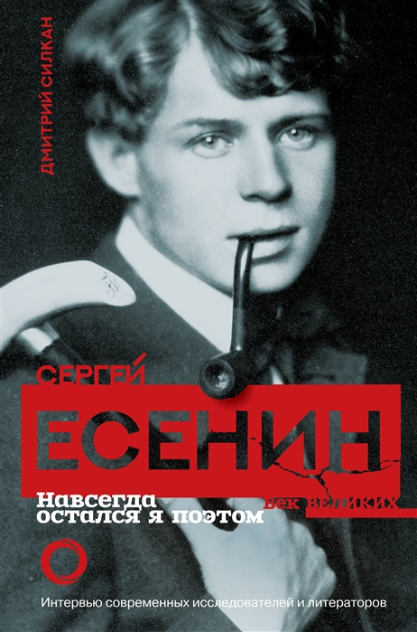 Силкан Д. Сергей Есенин Навсегда остался я поэтом