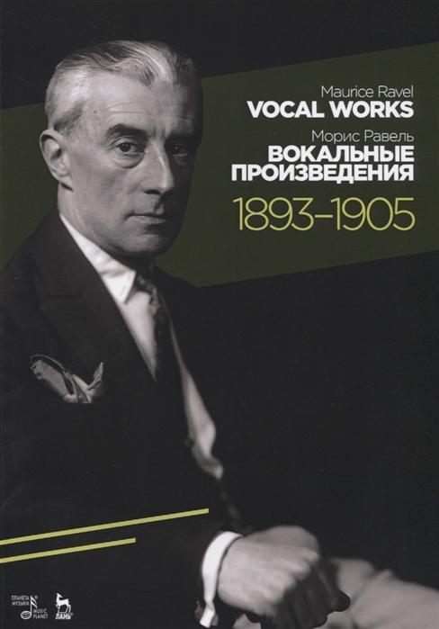 Равель М. Вокальные произведения 1893 1905 Ноты