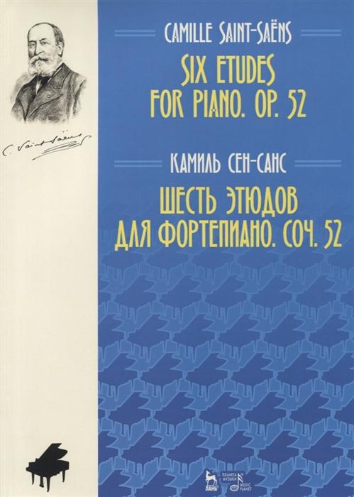 Сен-Санс К. Шесть этюдов для фортепиано Соч 52 Ноты цены