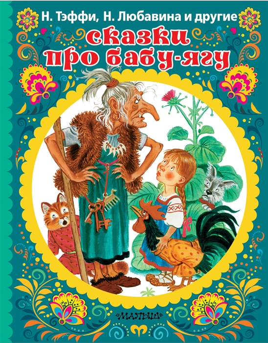 Тэффи Н., Любавина Н., Сухотин П. Сказки про Бабу-ягу