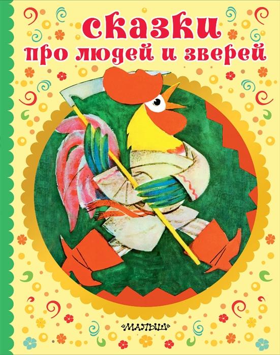 Нечаев А., Капица О., Афанасьев А. Сказки про людей и зверей