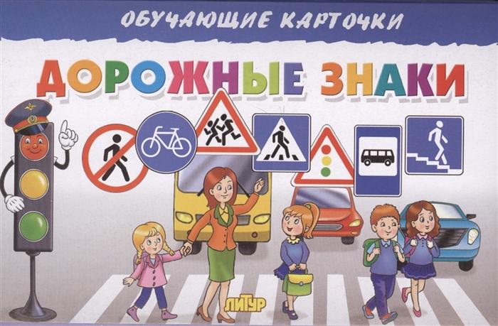 Богуславская М. (худ.) Дорожные знаки Обучающие карточки