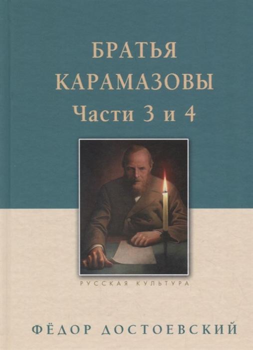 Достоевский Ф. М. Братья Карамазовы Части 3 и 4 цена и фото