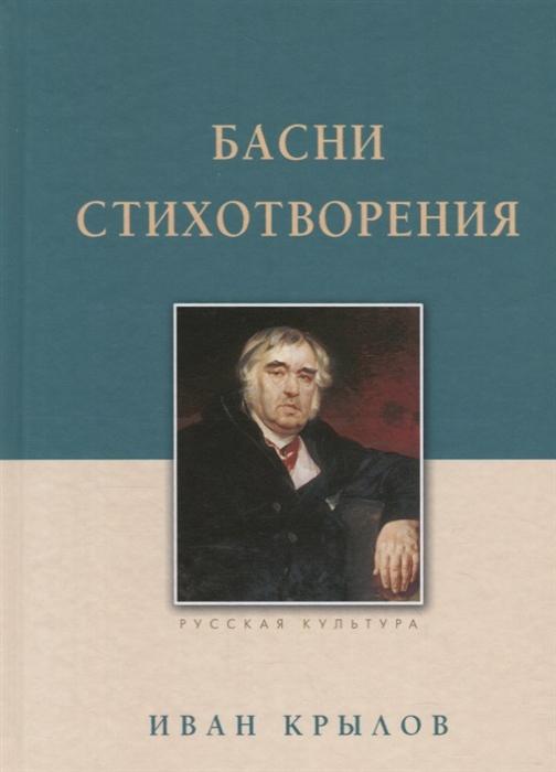 Крылов И. Басни Стихотворения и а крылов и а крылов басни стихотворения
