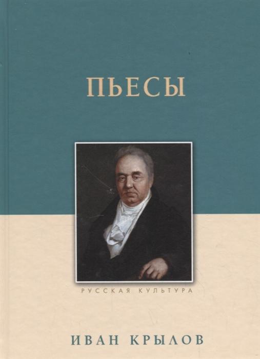Крылов И. Иван Крылов Пьесы цена и фото