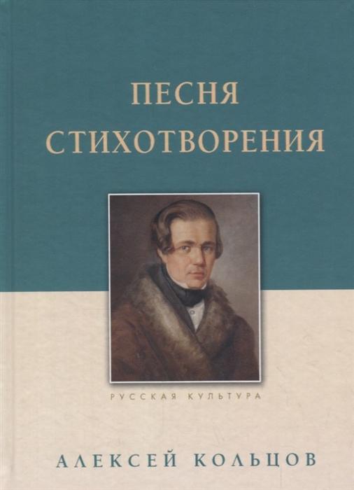 Кольцов А. Песня Стихотворения кольцов алексей васильевич стихотворения