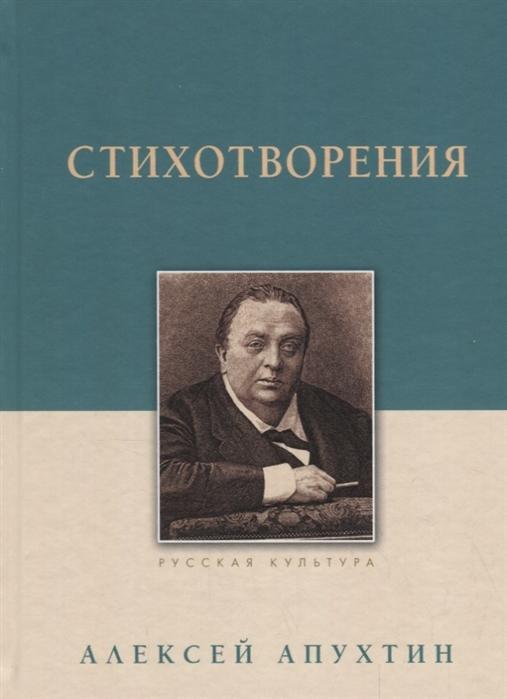 Апухтин А. Алексей Апухтин Стихотворения