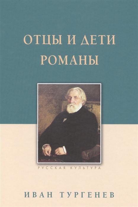 Тургенев И. Отцы и дети Романы тургенев и отцы и дети