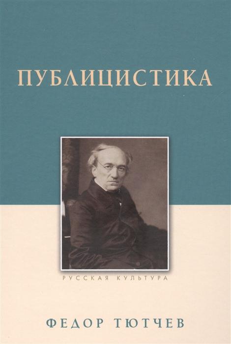 Тютчев Ф. Публицистика цена