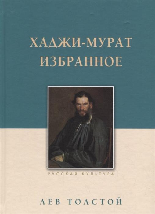 цена на Толстой Л. Хаджи-Мурат Избранное