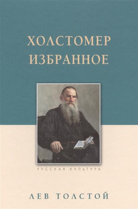 Толстой Л. Холстомер Избранное