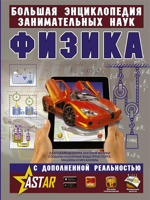 Вайткене Л., Филиппова М. Физика вайткене л занимательная физика