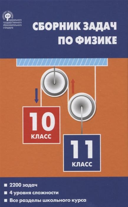 Московкина Е., Волков В. Сборник задач по физике 10-11 класс