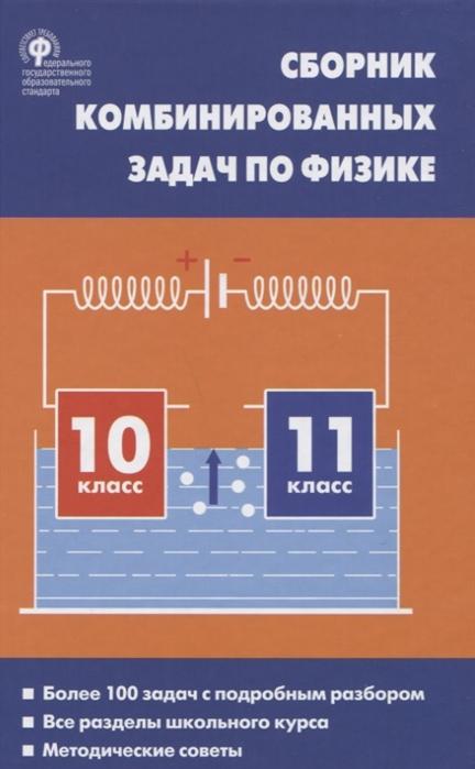Горлова Л. Сборник комбинированных задач по физике 10-11 класс