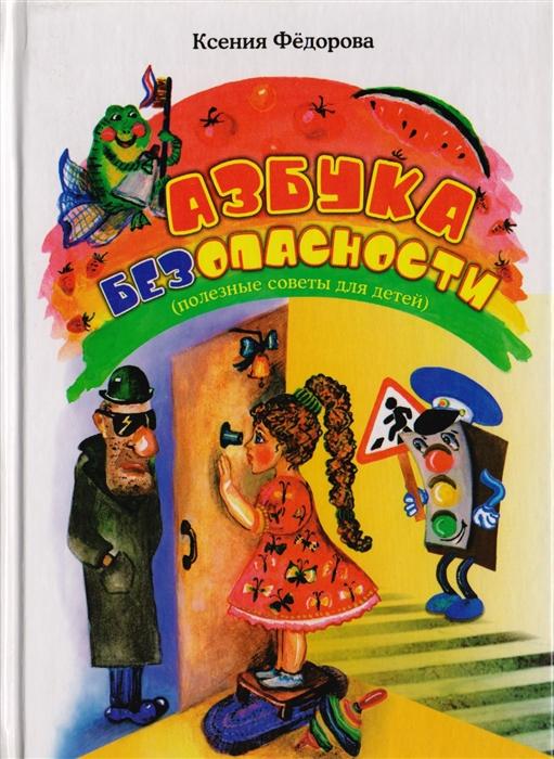 Купить Азбука безопасности Полезные советы для детей дошкольного и младшего школьного возраста, Стихи и песни