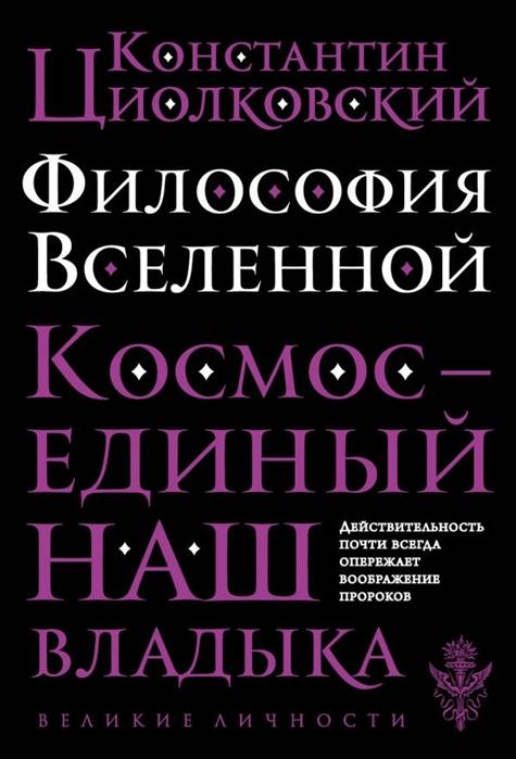 Циолковский К. Философия Вселенной константин циолковский философия вселенной