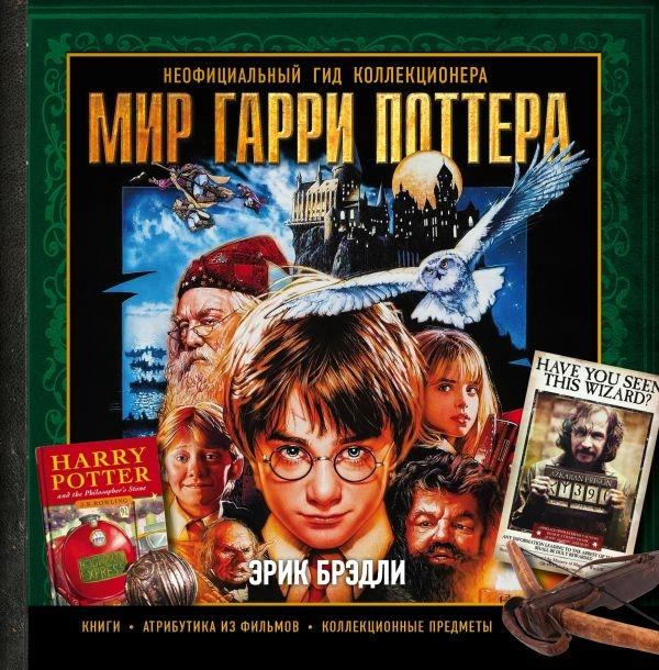 Купить со скидкой Мир Гарри Поттера Неофициальный гид коллекционера