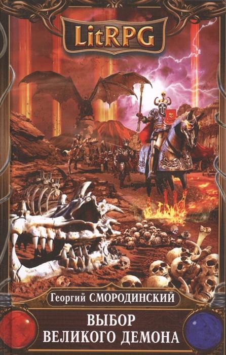 Смородинский Г. Выбор Великого Демона цена