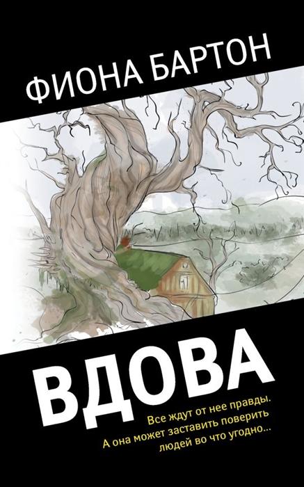 Бартон Ф. Вдова бартон ф вдова роман