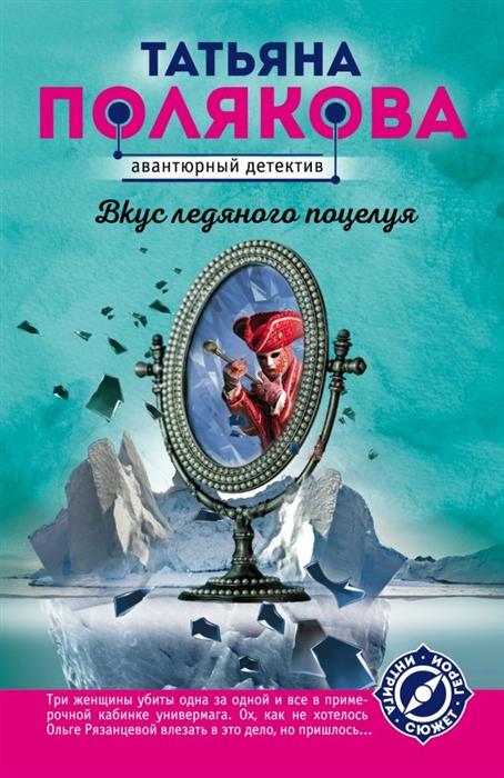 Полякова Т. Вкус ледяного поцелуя все цены