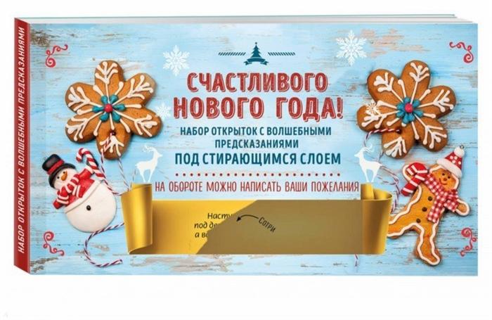 Счастливого Нового года Набор открыток с волшебными предсказаниями под стирающимся слоем