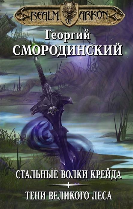 Смородинский Г. Стальные волки Крейда Тени Великого Леса цена