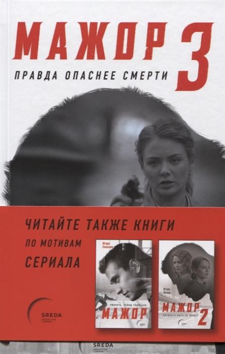 Калужанов С., Галдаев К. Мажор - 3 Правда опаснее смерти