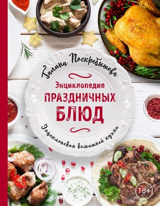 Поскребышева Г. Энциклопедия праздничных блюд недорого