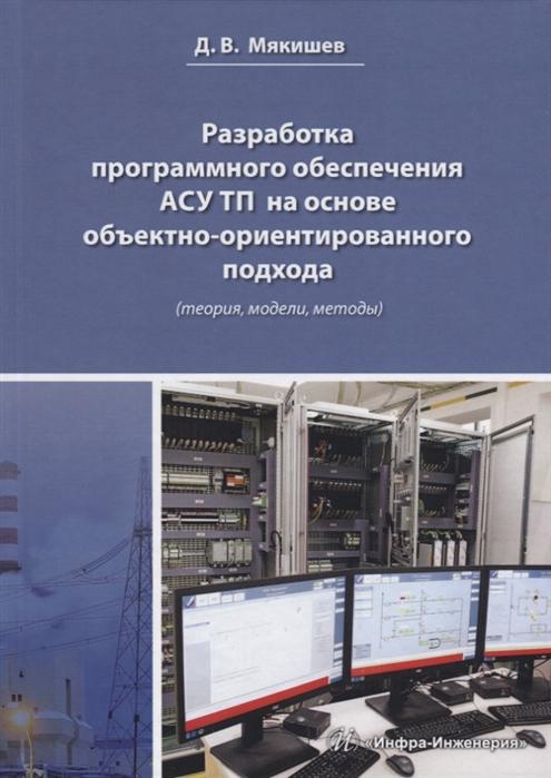 Мякишев Д. Разработка программного обеспечения АСУ ТП на основе объектно-ориентированного подхода теория модели методы Методическое пособие