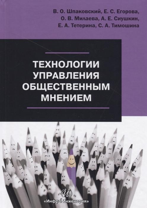 Шпаковский В., Егорова Е., Милаева О. и др. Технологии управления общественным мнением Учебное пособие