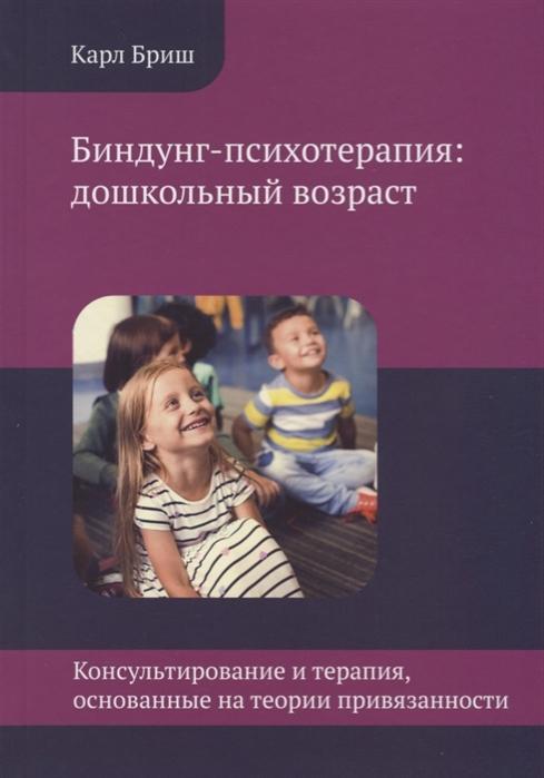 Бриш К. Биндунг-психотерапия дошкольный возраст