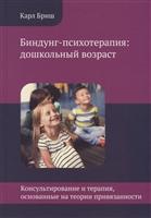 Биндунг-психотерапия: дошкольный возраст