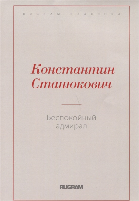 Станюкович К. Беспокойный адмирал