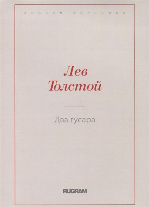 Толстой Л. Два гусара два гусара повесть