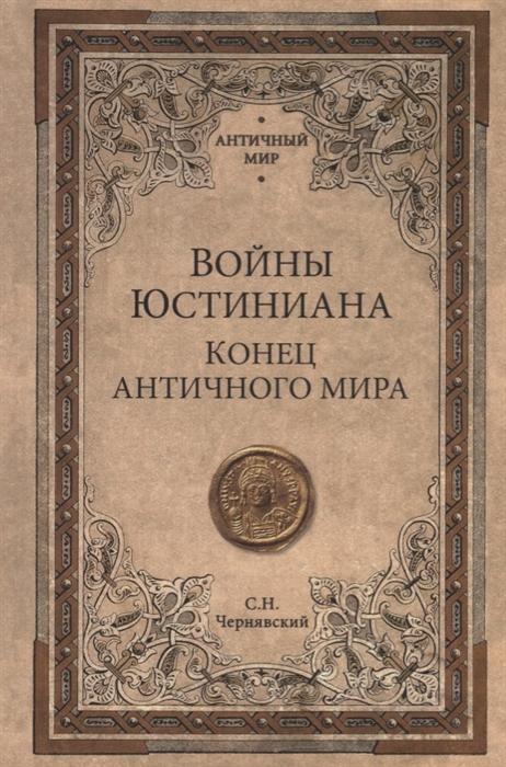 Войны Юстиниана Конец античного мира