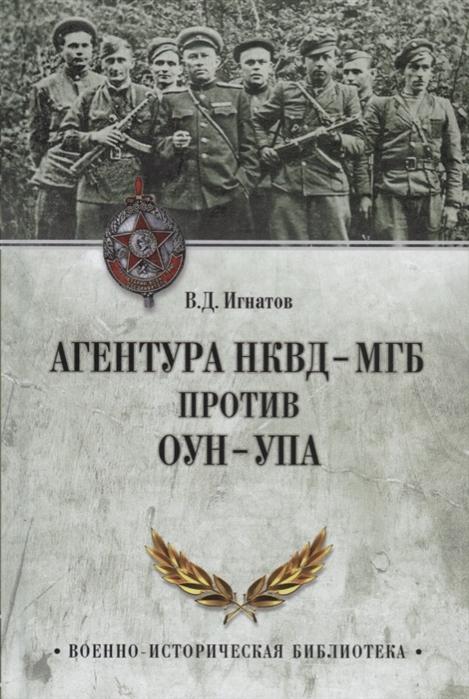 Игнатов В. Агентура НКВД-МГБ против ОУН-УПА вадим гринёв мгб