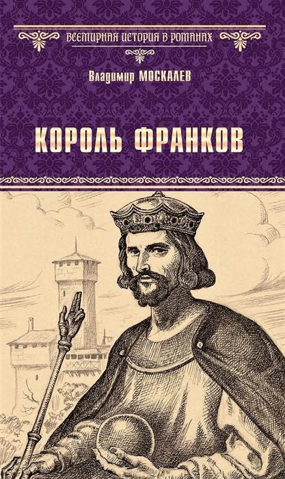 Москалев В. Король франков Роман